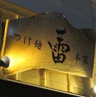 """【祝復活】大宮つけ麺""""蕾""""本家"""