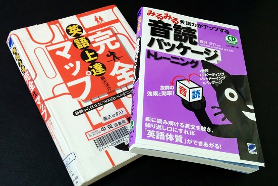 音読で英語勉強始めました!