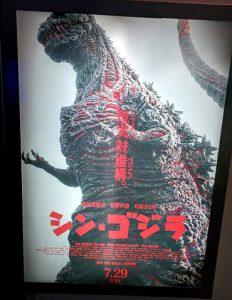 160807Sin-Godzilla