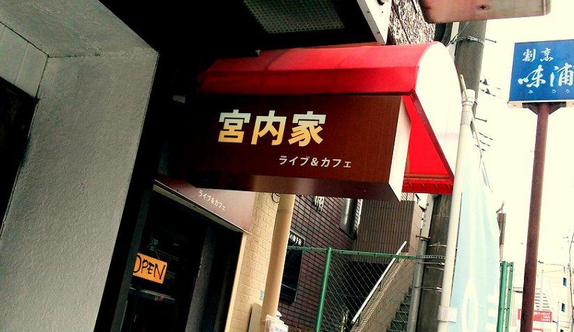 リニューアル!新生宮内家に行ってきました