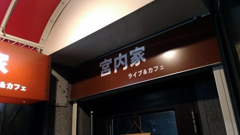 宮内家にて古後深冬さん 坂本佳祐さん  月とサンライズさんライブを観てきたぞい